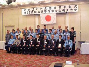 平成29年度 警備員表彰式